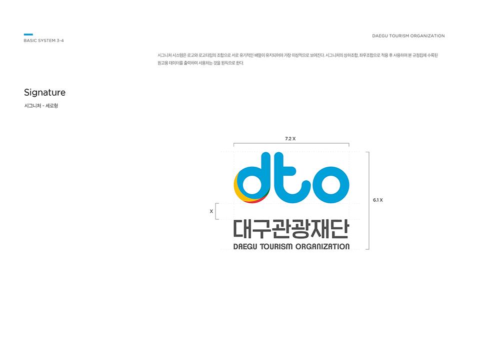 대구관광재단-DTO-시그니처-CI_빅아이디어연구소
