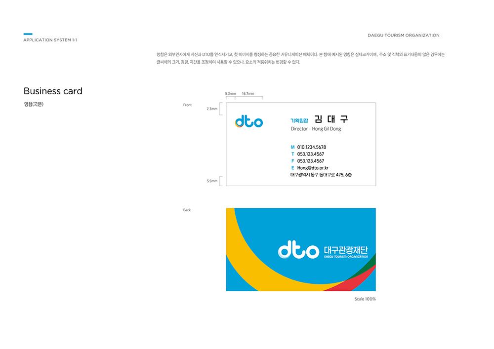 대구관광재단-dto-명함-제작_빅아이디어연구소