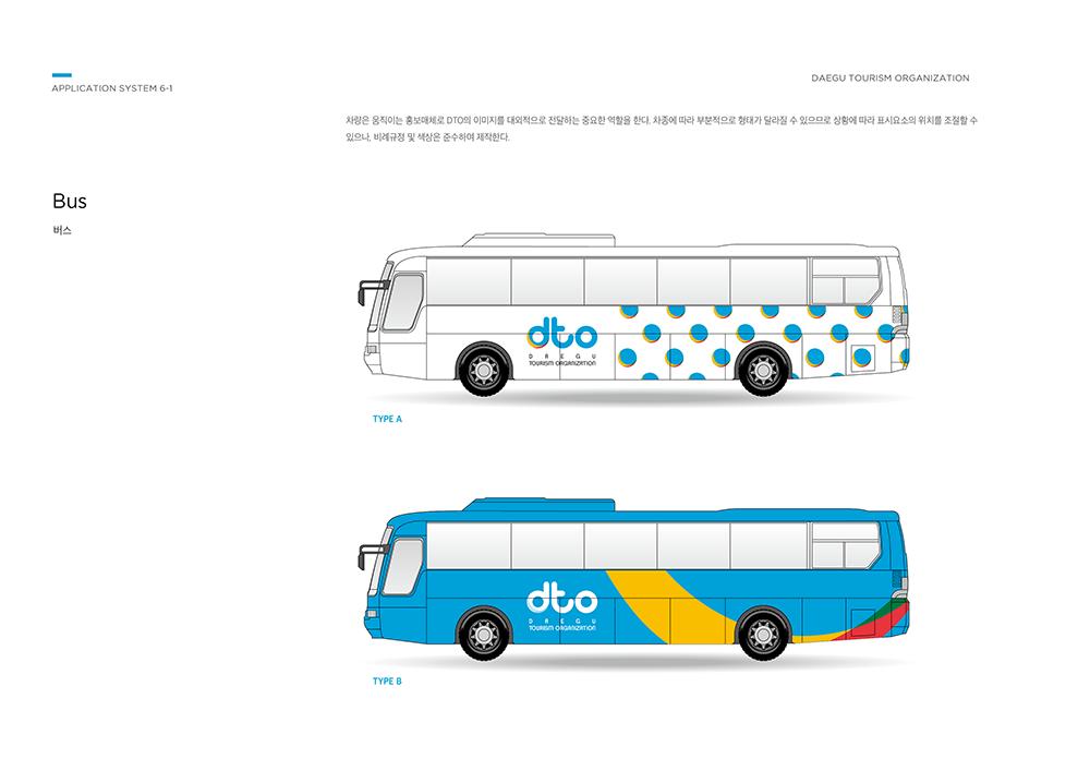 대구관광재단-dto-버스-버스래핑-CI_빅아이디어연구소