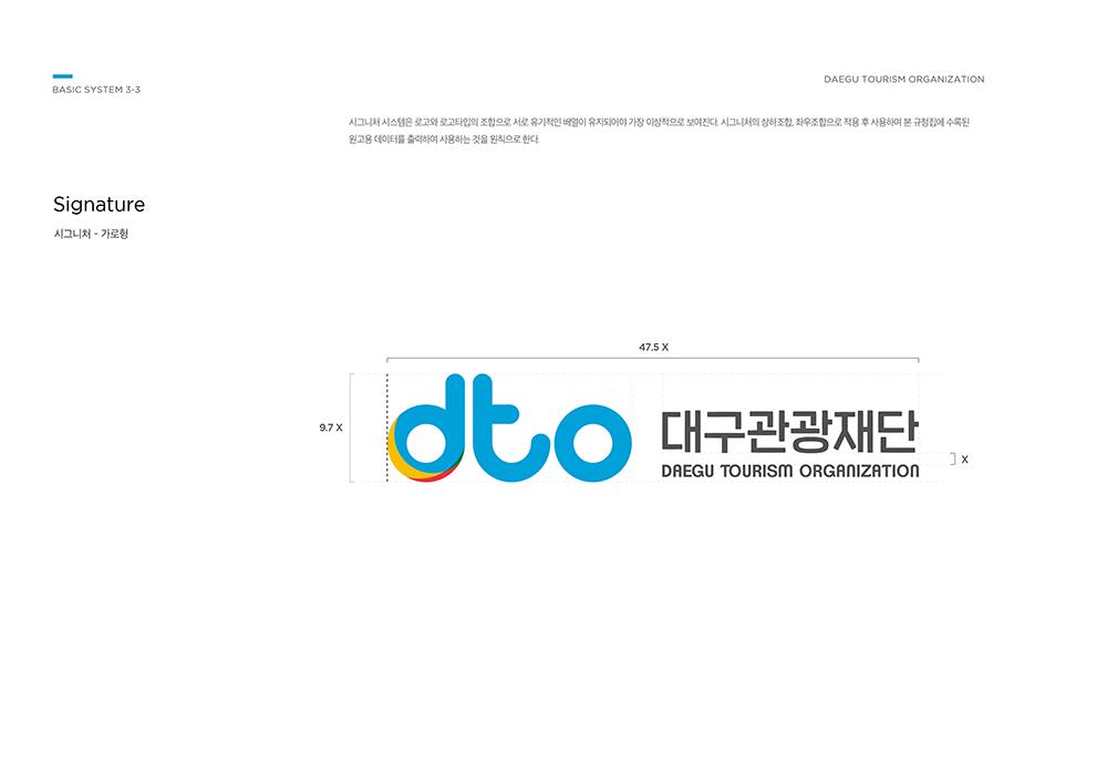 대구관광재단-dto-시그니처-로고_빅아이디어연구소