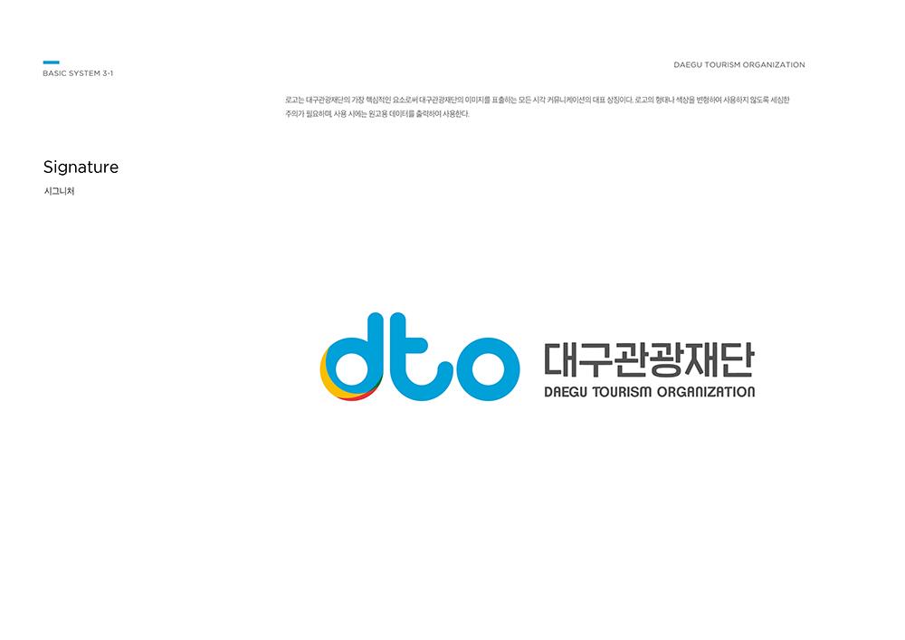 대구관광재단-dto-시그니처-제작_빅아이디어연구소
