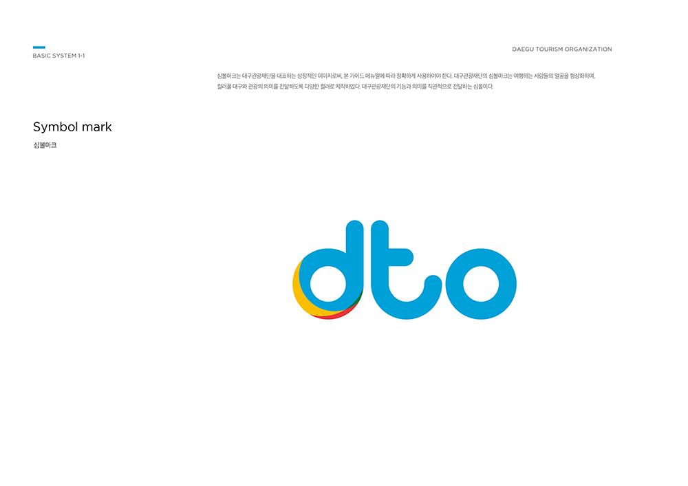 대구관광재단-dto-심볼마크_빅아이디어연구소