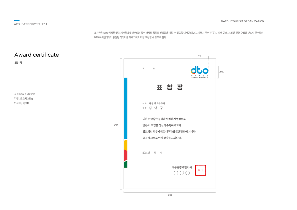 대구관광재단-dto-표창장-양식_빅아이디어연구소