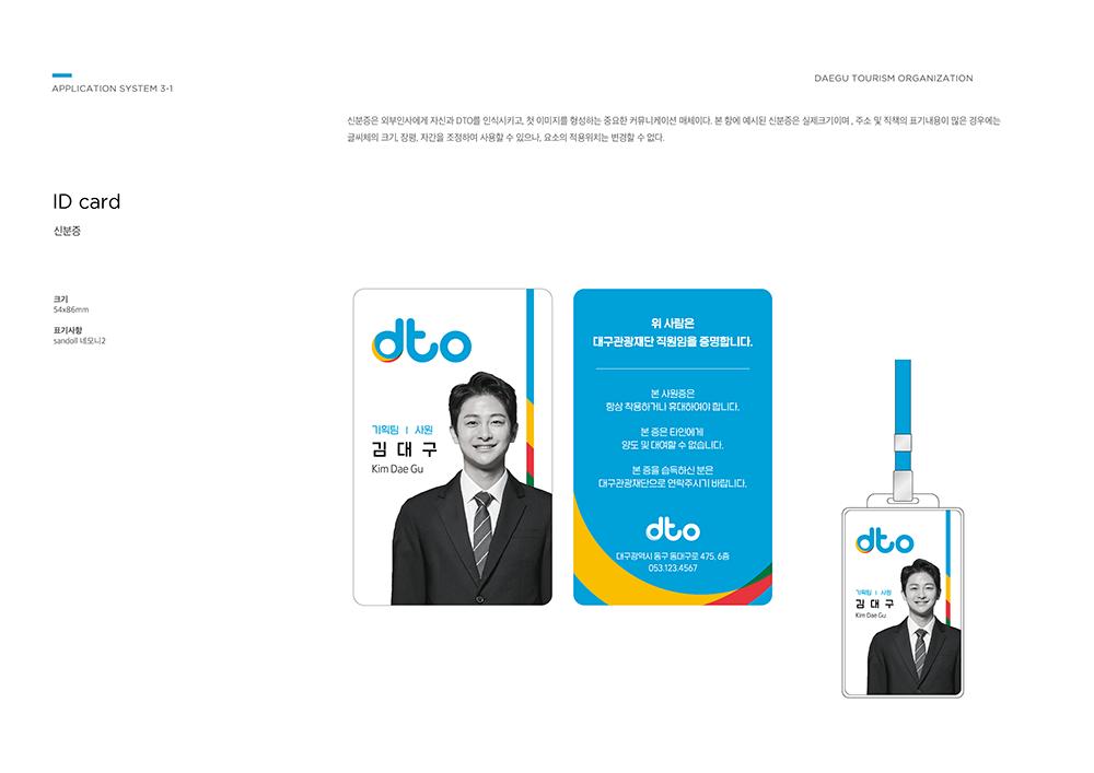 대구관광재단-dto-CI개발-사원증_빅아이디어연구소