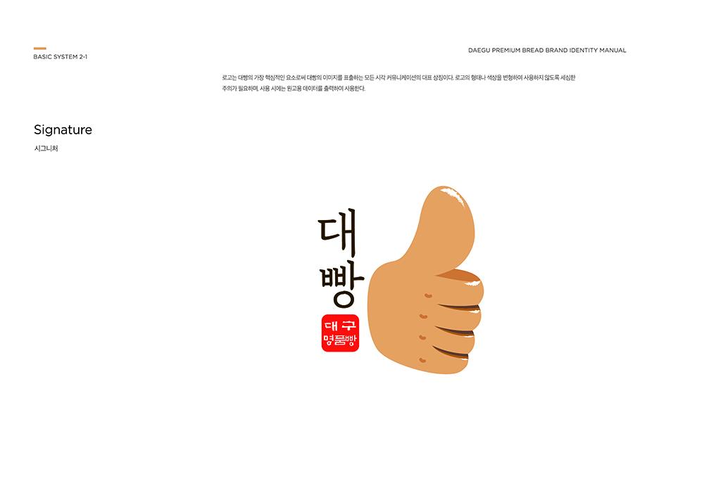 대구빵브랜딩-대빵-BI_빅아이디어연구소