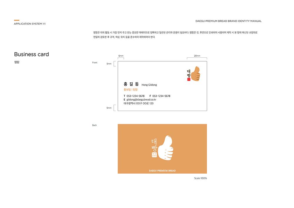 대빵-로고-명함디자인-빅아이디어연구소