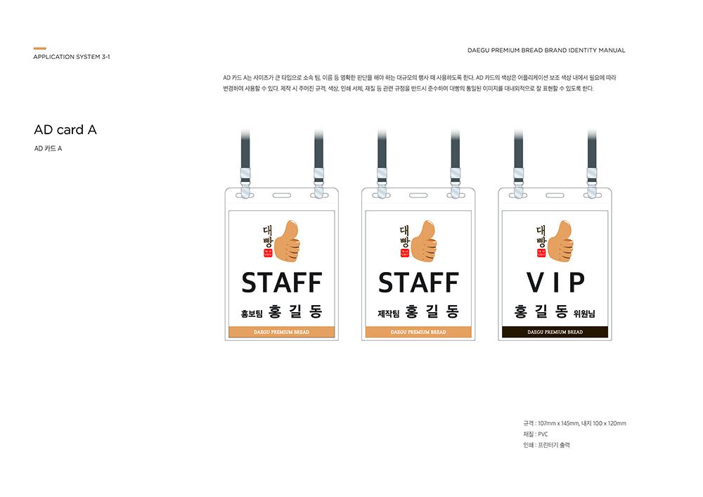 대빵-브랜딩-로고-제작_빅아이디어연구소