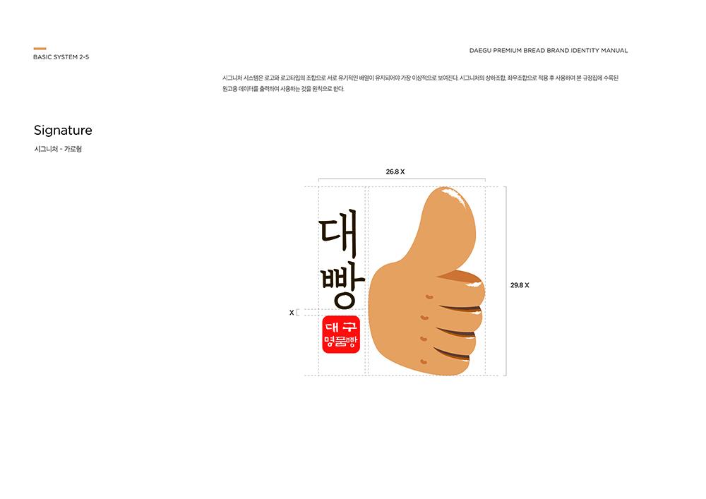 대빵-브랜딩-Bi_빅아이디어연구소