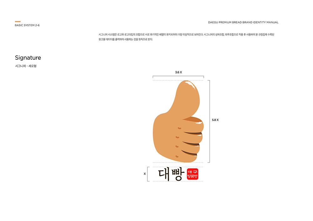대빵-빵브랜딩-시그니쳐_빅아이디어연구소