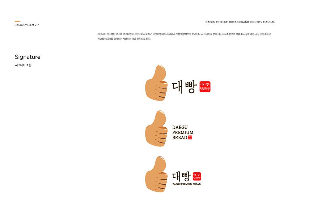 대빵-BI-브랜딩_빅아이디어연구소