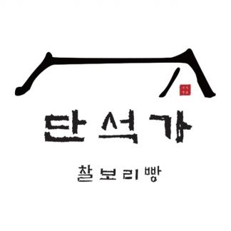 경주단석가찰보리빵 BI 개발