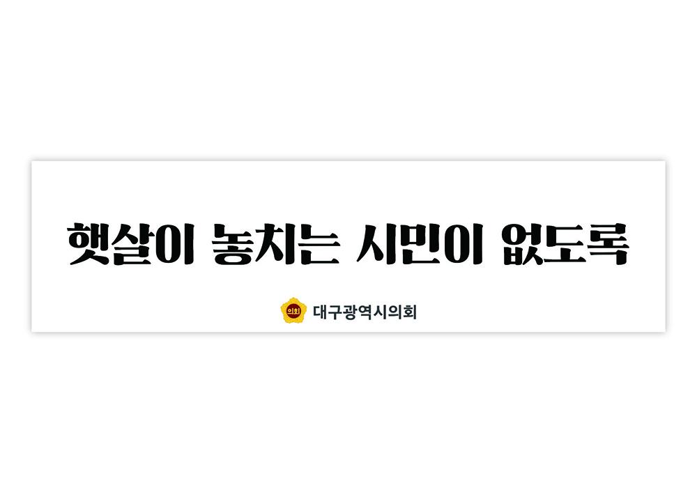 대구광역시의회-광고카피-햇살이 놓치는 시민이 없도록_빅아이디어연구소