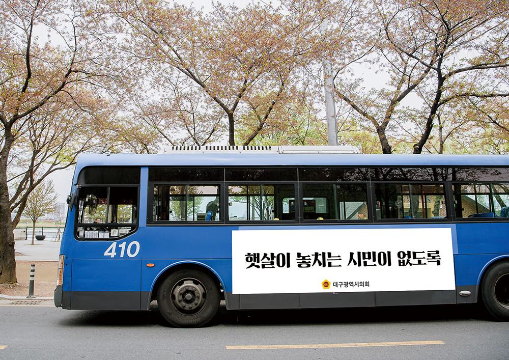 대구광역시의회-버스 이미지광고_빅아이디어연구소