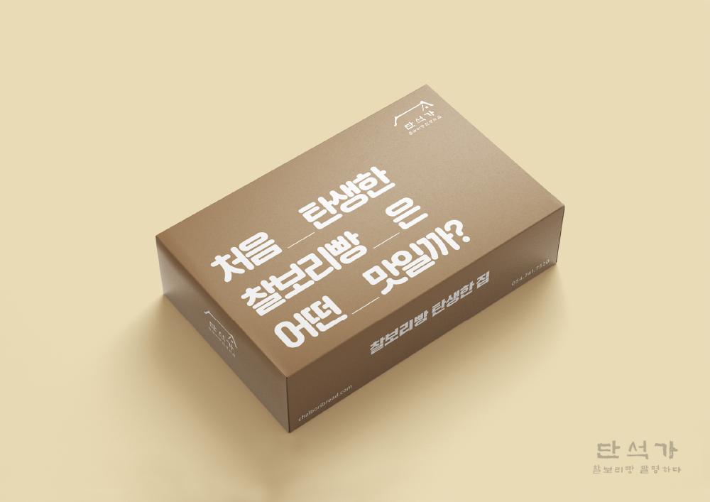 브랜드-패키지디자인-박스-찰보리빵_빅아이디어연구소