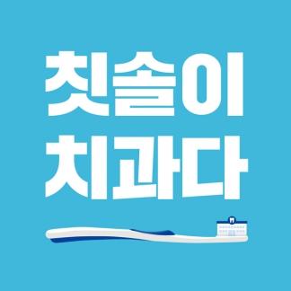 대구광역시치과의사회 광고 캠페인