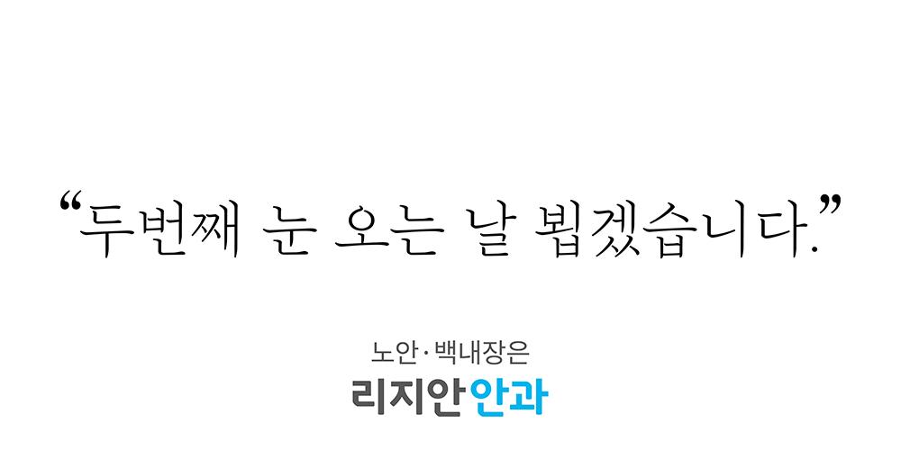 리지안안과_광고_노안_백내장_빅아이디어연구소