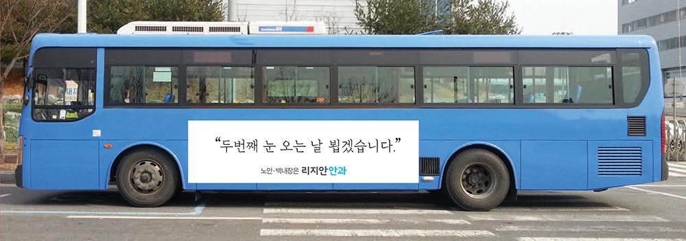 리지안안과_버스광고_노안백내장_두번째 눈_빅아이디어연구소