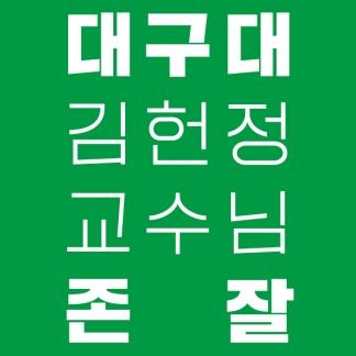 대구대학교 신입생 수시모집 광고
