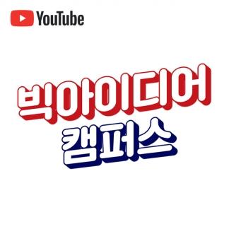 유튜브채널 빅아이디어캠퍼스